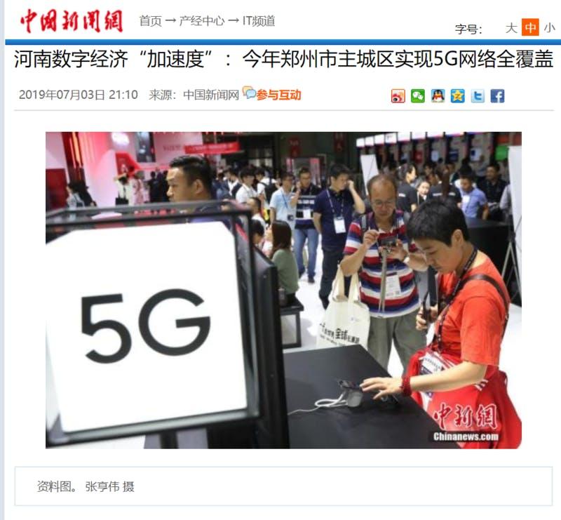 ▲[河南省でデータ経済が加速]:2019年07月3日中国新闻网