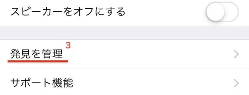 スマホアプリのWeChatの設定画面