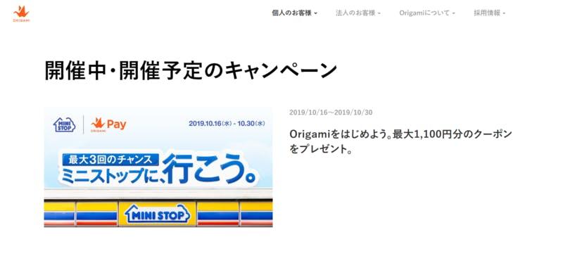▲[キャンペーンの一覧]:Origami Pay公式サイト