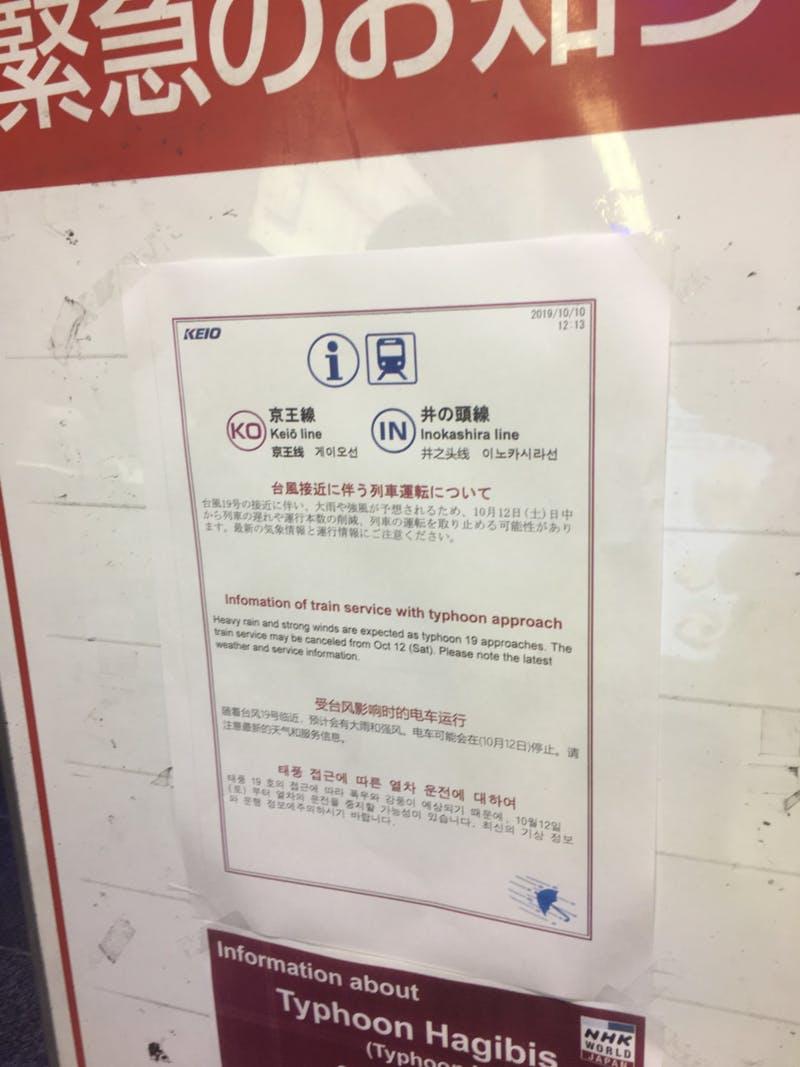 ▲[台風の運行への影響を知らせる案内。4言語で書かれている]:訪日ラボ編集部撮影