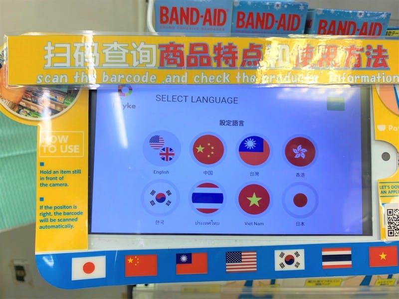 Pake も設置されており、言語対応されていない国の方も安心