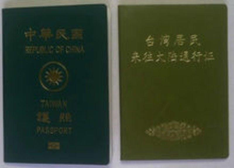 ▲左から、中華民国のパスポートと「大陸通行証」(百度百科より)