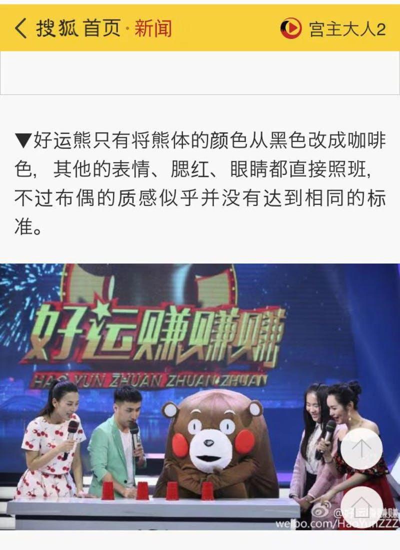 ▲[好運熊の倒錯疑惑は中国のニュースサイトでも話題に]:Sohuより引用