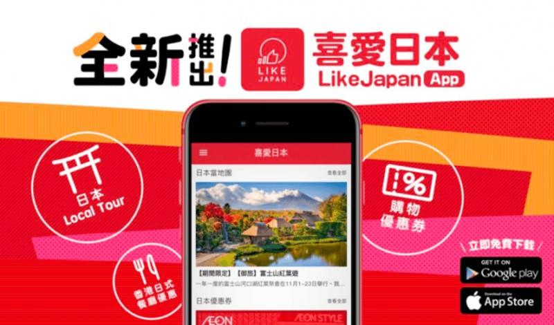 LIKE JAPAN(ライクジャパン)