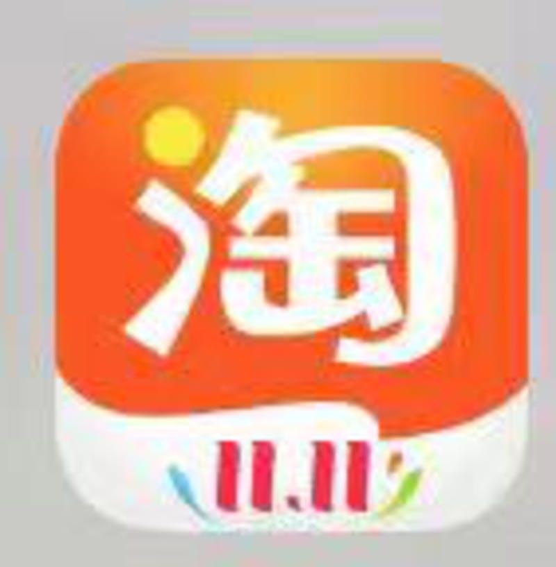 ▲タオバオのアプリアイコン、ダブルイレブンバージョン