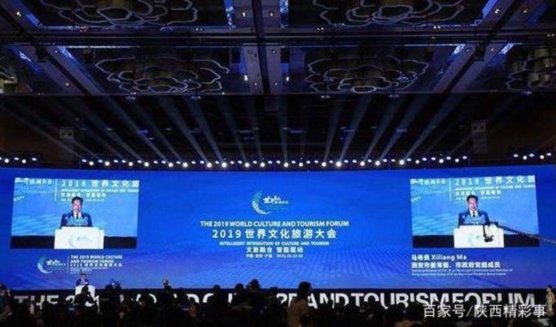 ▲[西安で行われた世界文化旅行大会]:陕西精彩事 2019年10月24日