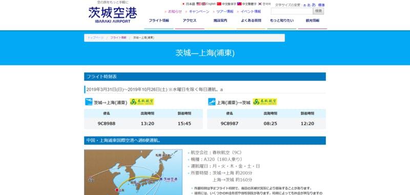 ▲[上海浦東空港には水曜以外毎日就航している]:公式サイトより