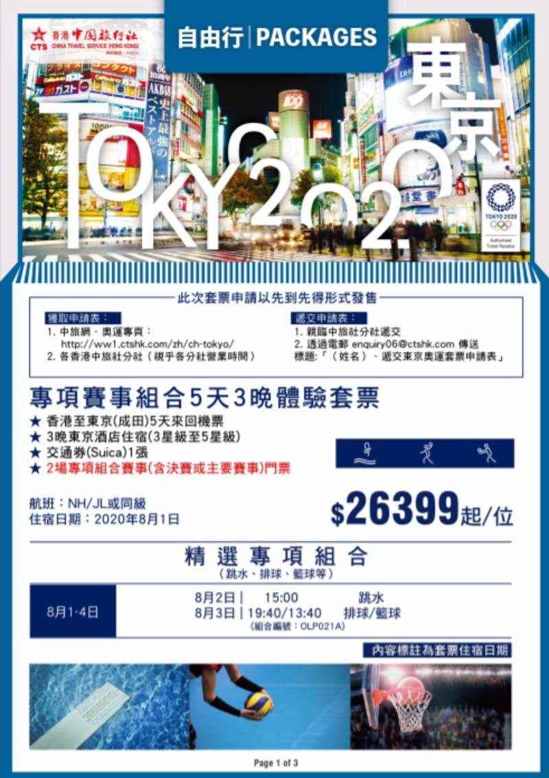 ▲[オリンピック観戦の含まれる旅行ツアー]:香港中国旅行社公式サイト