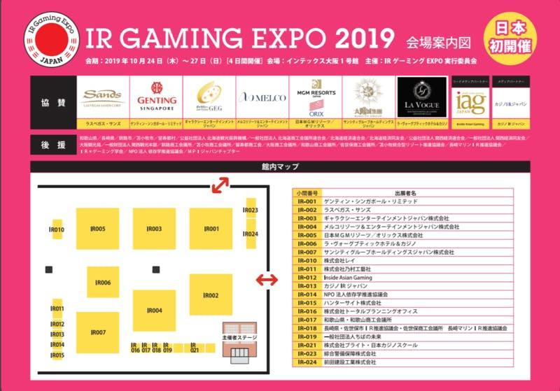 ▲[IR GAMING EXPO 2019]:公式資料