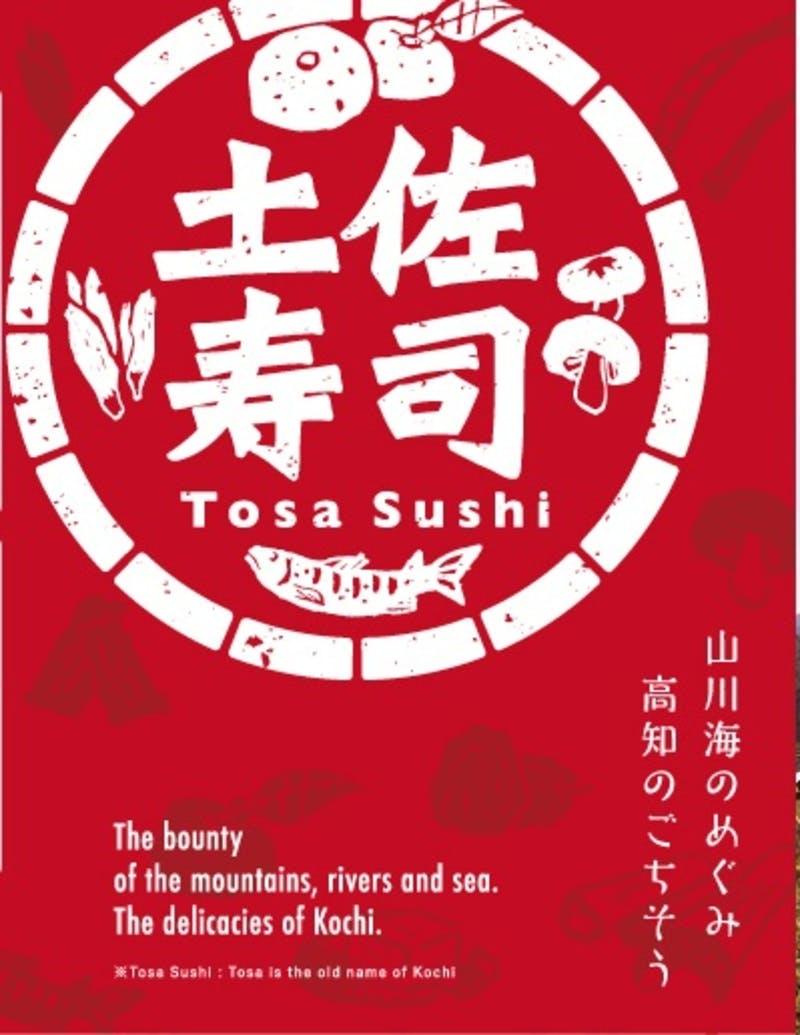 土佐寿司を紹介するパンフレット
