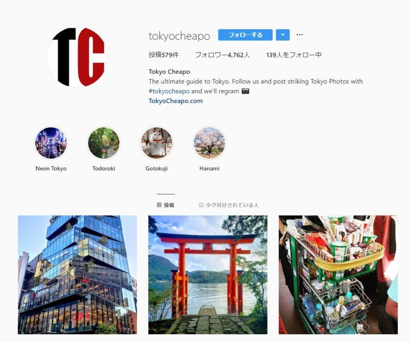 ▲Tokyo Cheapo Instagramより