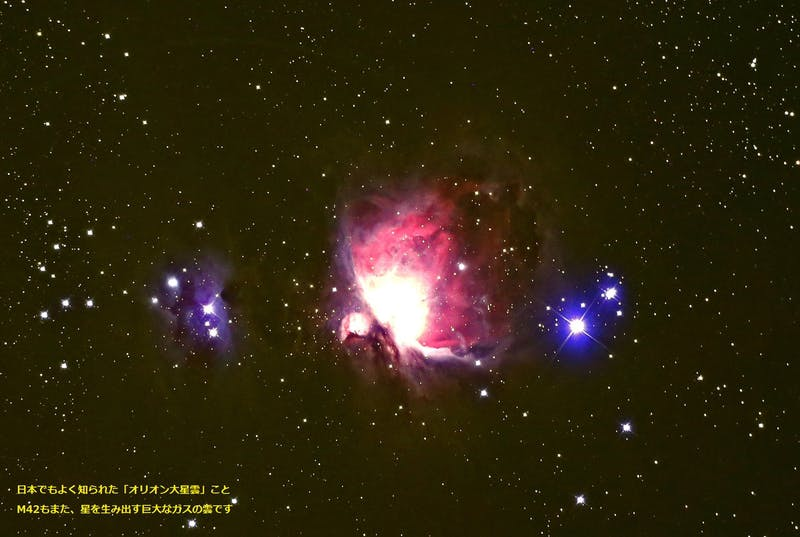 ▲オリオン座星雲:出典???