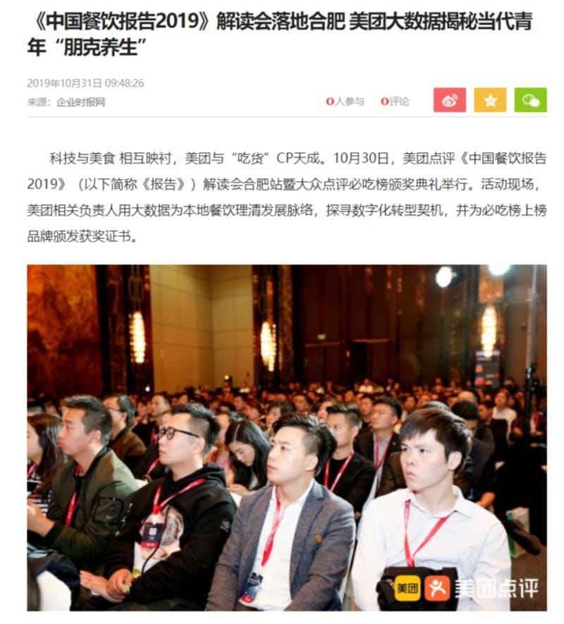 ▲[ビッグデータ報告会の様子を報じるウェブニュース]:凤凰网财经 2019年10月31日