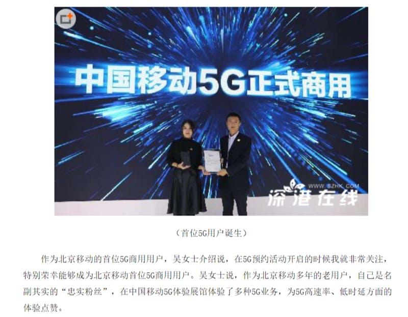 ▲[北京の中国移動(チャイナモバイル)5Gユーザー第一号となる女性]:深港在线综合 2019年10月31日