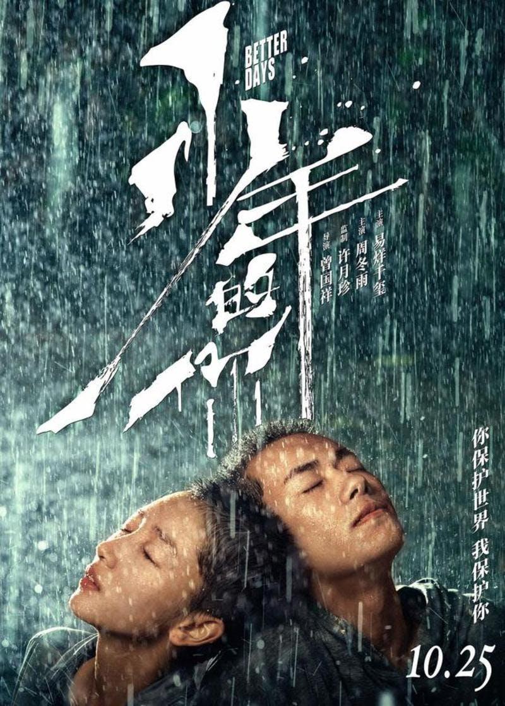▲[映画『少年の君』ポスター]:新浪娱乐2019年10月31日