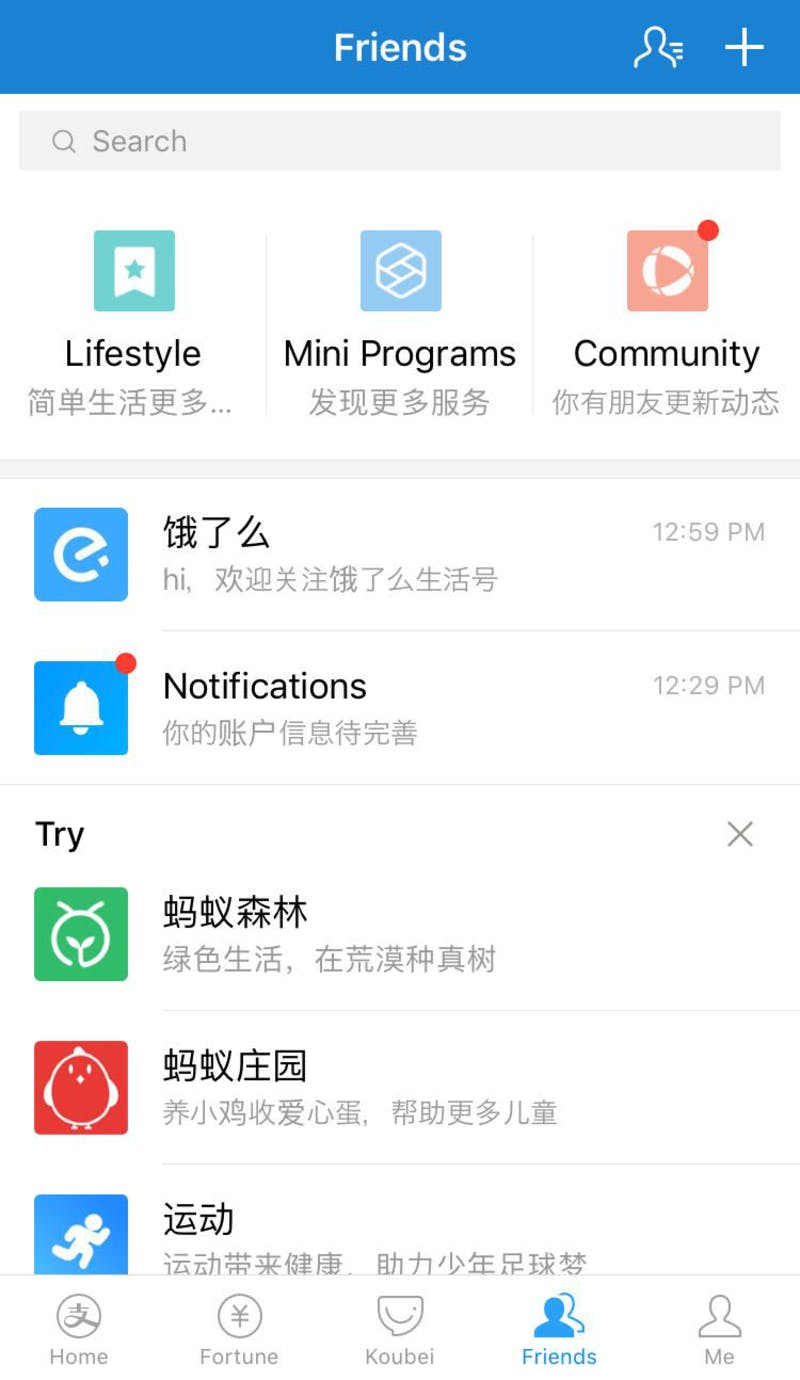 ▲[Alipayユーザーに情報を届ける生活号]:筆者スクリーンショット