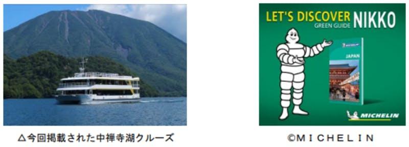 ミシュラン・グリーンガイド 日光国立公園WEB版