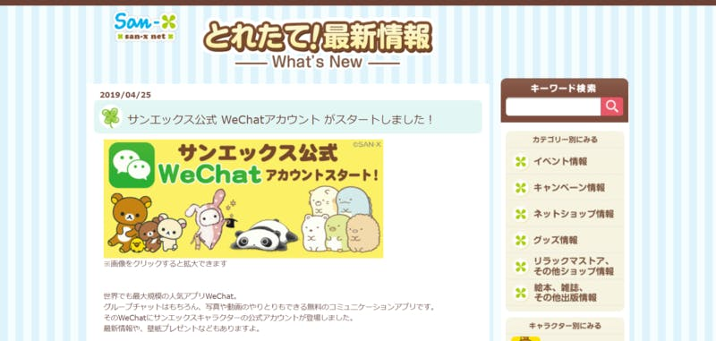 ▲[すみっコぐらしを展開するサンエックスではWeChat公式アカウントを運用している]:公式サイトより