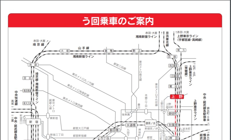 ▲[JR東日本ではPDFの形式で、日本語・英語・中国語(繁/簡)・韓国語で情報を提供している]:公式サイトより