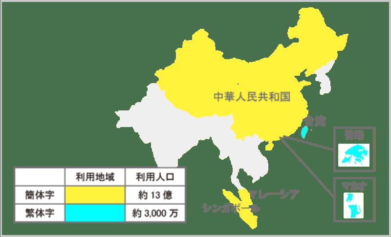 ▲[簡体字を使う国や地域(黄色)と、繁体字を使う国や地域(水色)]:筆者作成