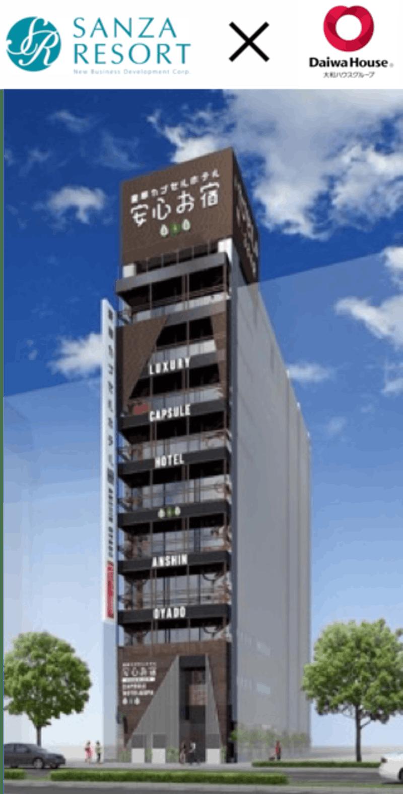 豪華カプセルホテル安心お宿 名古屋錦3丁目店(仮称)