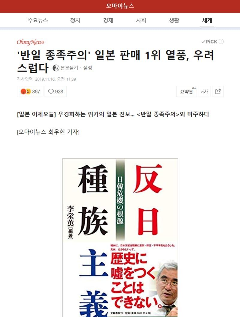 NAVERのサイトに掲載された、同書籍の日本語版出版に関する記事