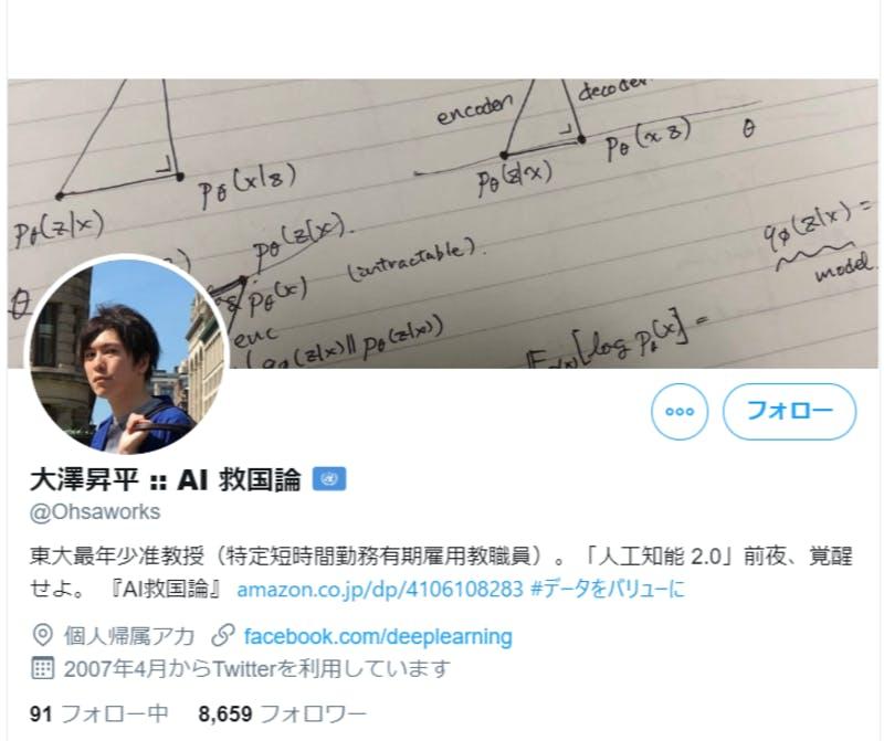 大澤氏のTwitterアカウント