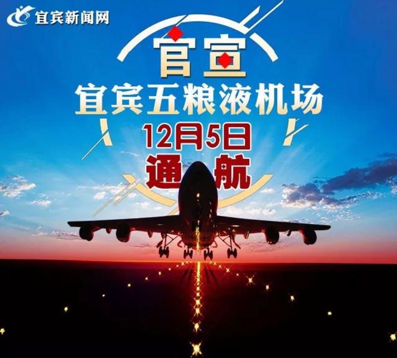 ▲[空港はWeChat公式アカウントを開設、開業を知らせた]:新浪新闻中心 2019年11月27日