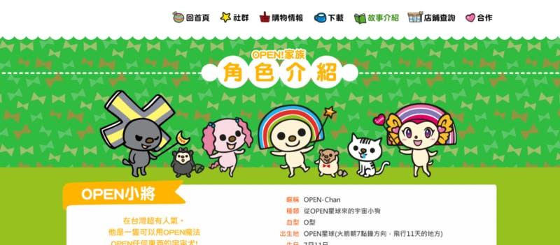 ▲[台湾の国民的ゆるキャラ、OPENちゃん(中央)]:公式サイトより