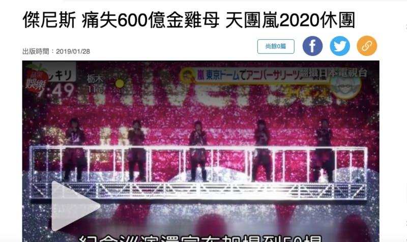 ▲[嵐活動休止の報道]:蘋果日報より引用