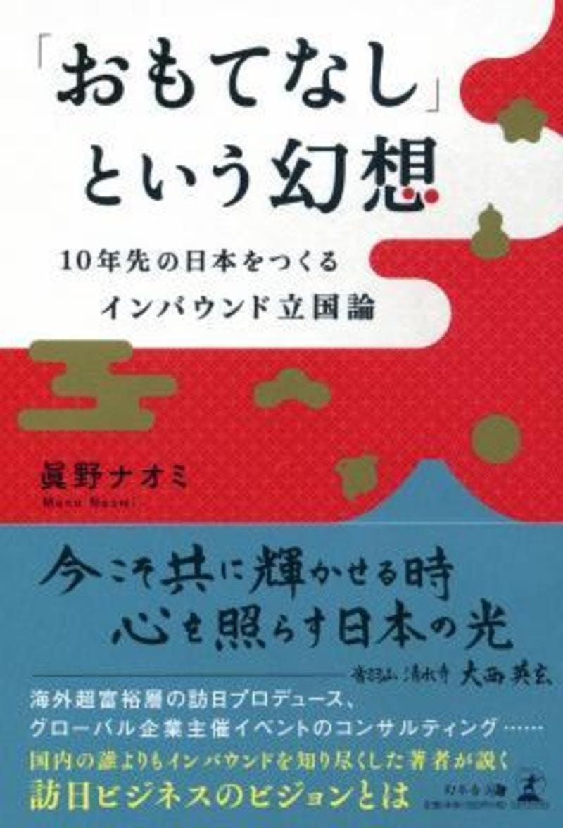 『「おもてなし」という幻想 10年先の日本をつくるインバウンド立国論』