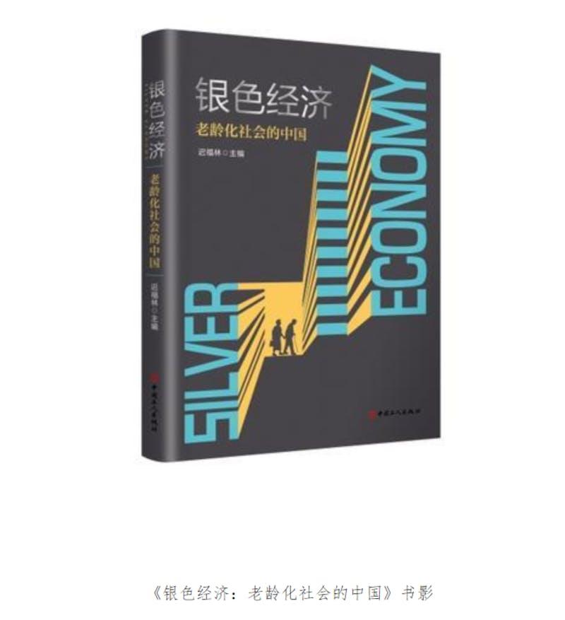 ▲[『銀色経済 高齢化社会の中国シルバーエコノミー』]:中国金融新闻网 2019月12月13日