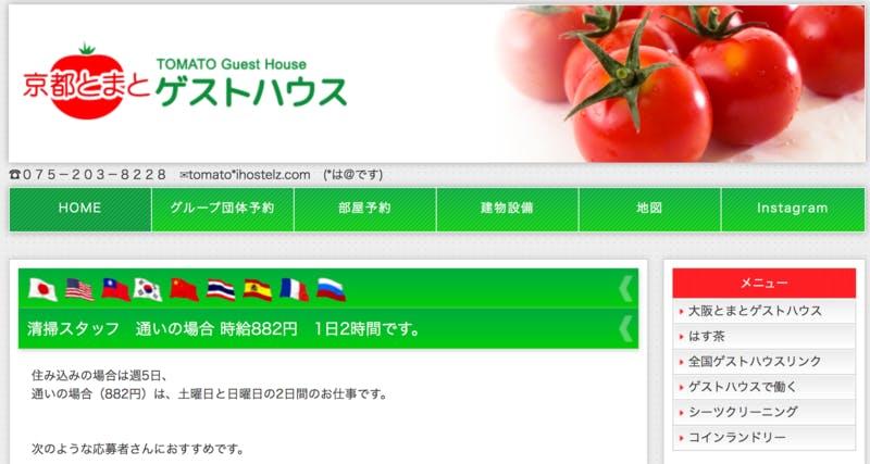 ▲[京都とまと ゲストハウス]:公式サイトより