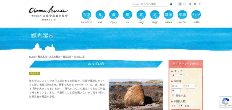 ▲[おっぱい岩]:天草宝島観光協会公式サイト