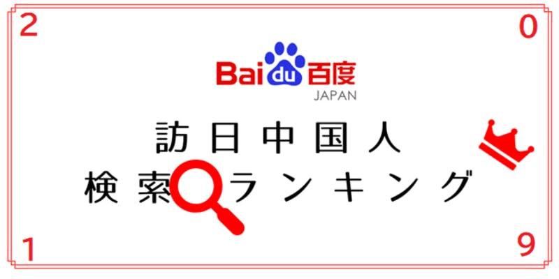2019年訪日中国人の百度検索動向ランキング
