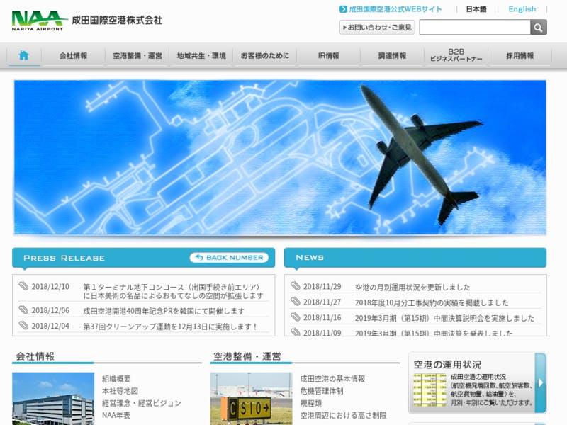 成田国際空港開港40周年記念PR