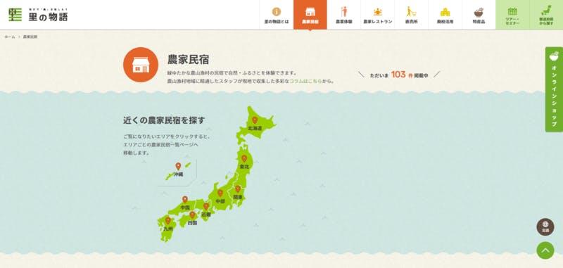 ▲[農家民宿の登録施設を検索できるサービスも存在する]:里の物語公式サイト