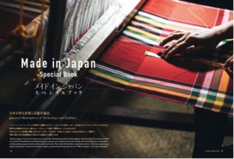 メイド・イン・ジャパン・スペシャルブック