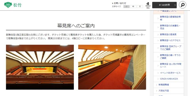 ▲[幕見席について]:松竹公式サイト