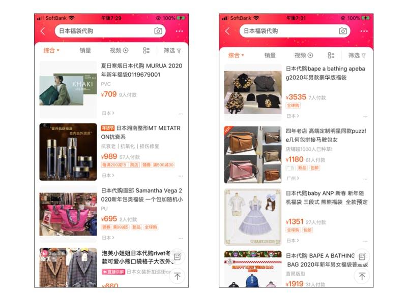 ▲[「日本の福袋」で検索すると、衣類やファッション小物、化粧品など有名どころがたくさん見つかる]:編集部キャプチャ