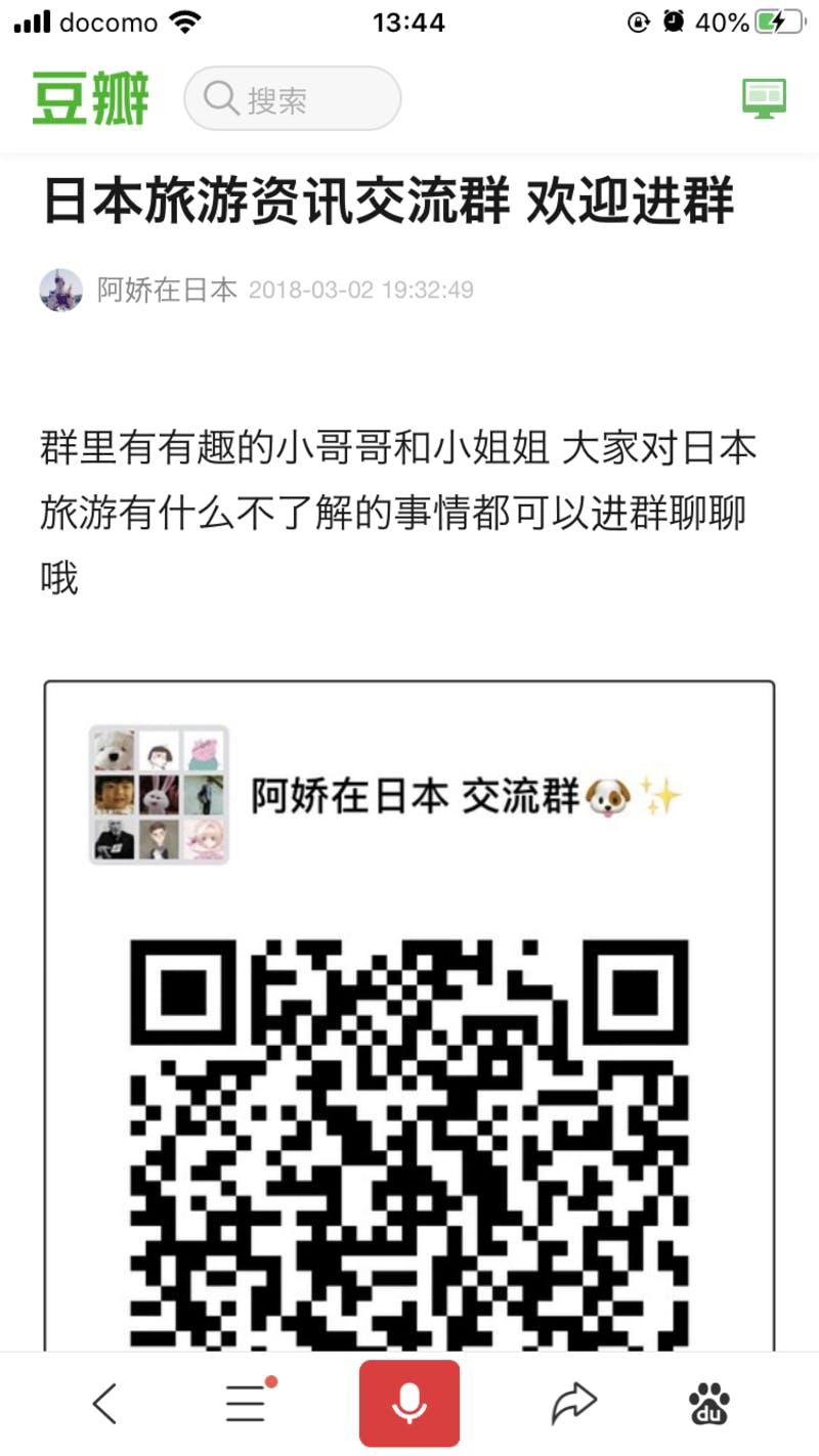 ▲[「日本旅行」関連のグループチャットメンバー募集の書き込み]:コミュニティサイト・ドウバンより