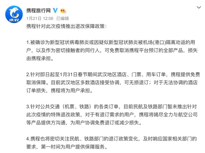 ▲[Ctrip 無料キャンセル受け付けの発表]:Weibo公式アカウントより