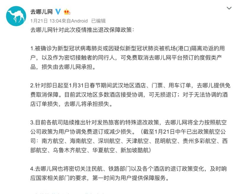 ▲[Qunar 無料キャンセル受け付けの発表]:Weibo公式アカウントより
