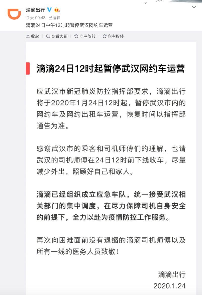 ▲[DiDi 武漢市内におけるサービス停止の発表]:Weibo公式アカウントより