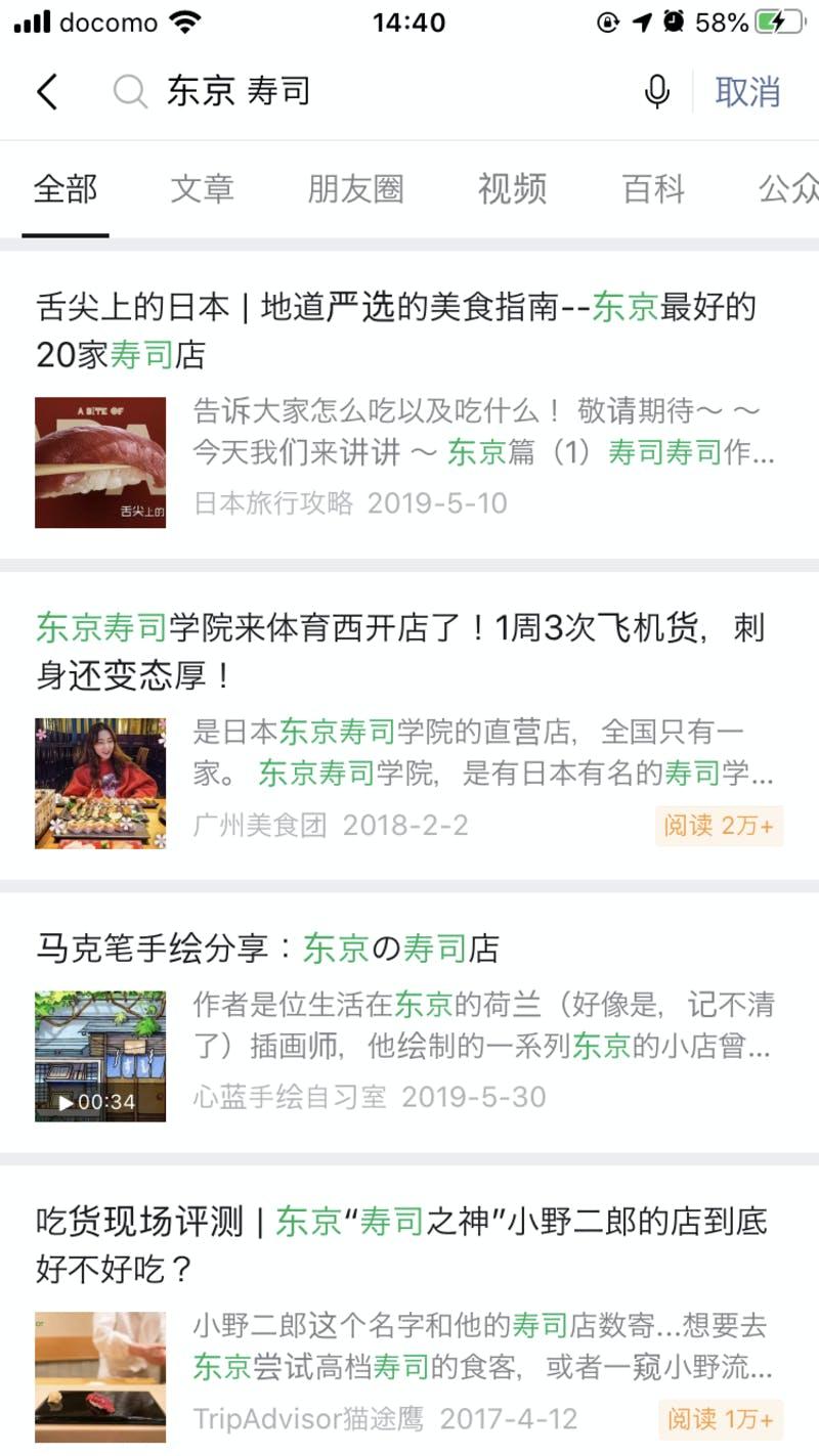 ▲[WeChatで「東京 寿司」と検索した検索結果の画面]:筆者キャプチャ