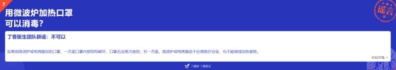 ▲[電子レンジに関する質問]:「丁香園」速報サイトより