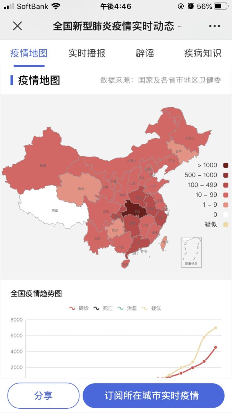 ▲[感染患者数マップ]:「丁香園」WeChatミニプログラムより