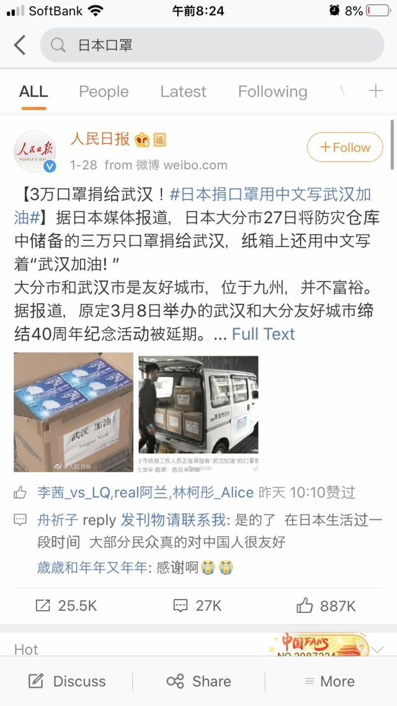 ▲[大分市の支援物資に関する情報(人民日報)]:微博(ウェイボー)