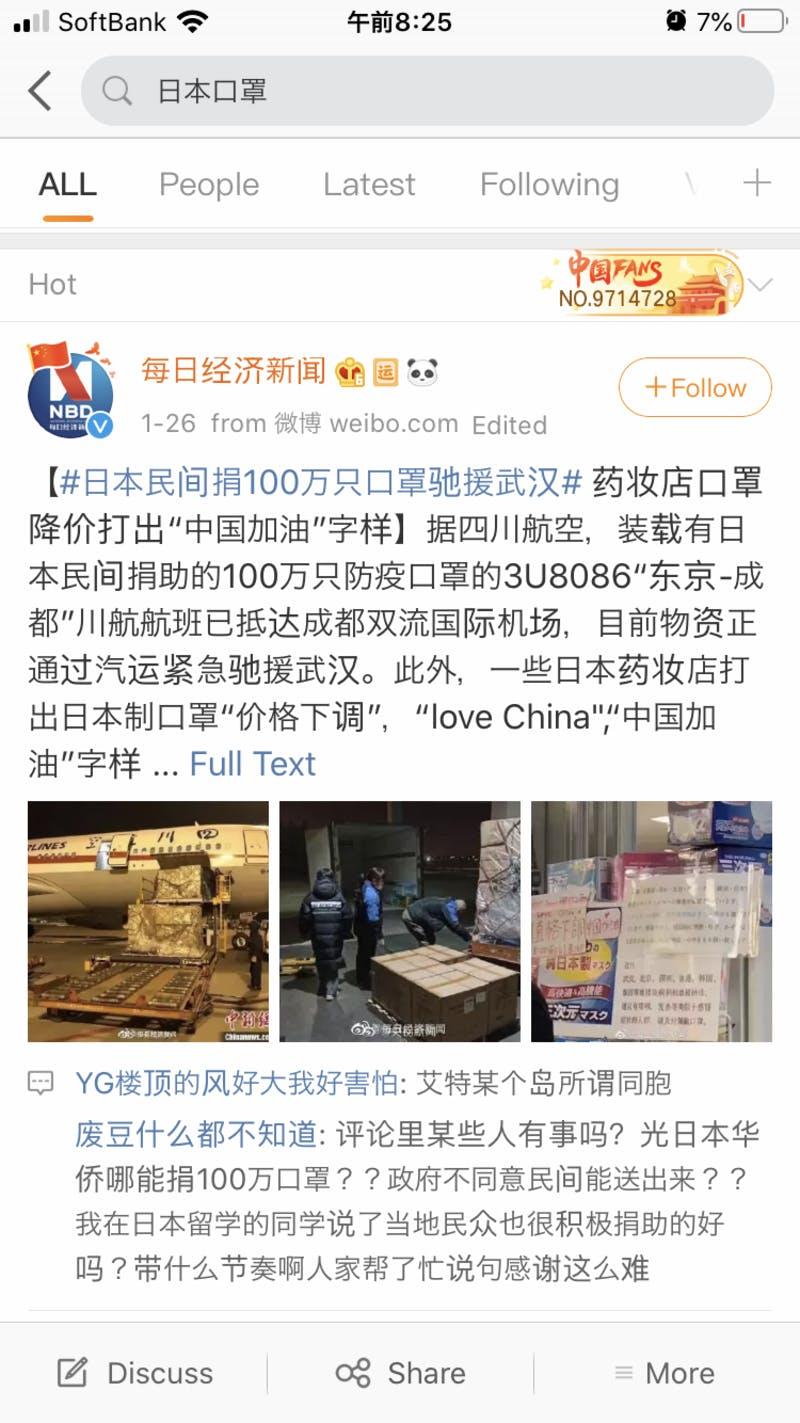 ▲[日本からの支援物資に関する情報(毎日経済新聞)]:微博(ウェイボー)