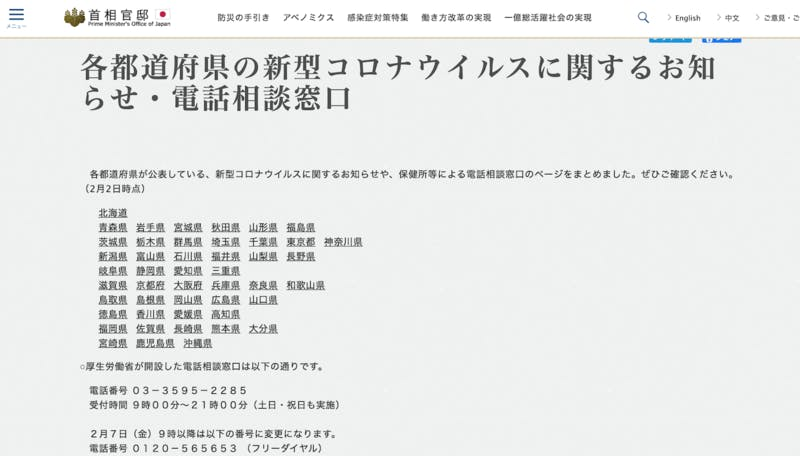▲[各都道府県のコロナウイルスに関するお知らせ・相談窓口]:首相官邸ウェブサイトより